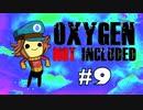 【Oxygen Not Included】とある惑星の開拓記S1『ひらめく下水道』Part9【ゆっくり&VOICEROID実況】
