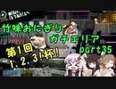 【X】竹味おにぎりガチエリアpart35~123杯~【ゆっくり実況】