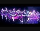 【歌ってみた】Daydream Warrior【ラブライブ!サンシャイン!!】