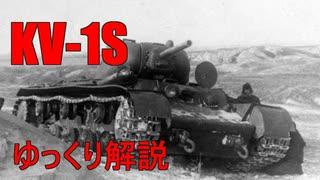 【ゆっくり解説】微妙な戦車? KV-1Sの開発とその後【KV-1S】