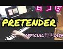 【ピアノ】pretender/髭男 弾いてみた!