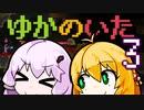 【Noita】 ゆかのいた_3 【VOICEROID実況】
