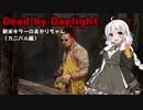 【Dead_by_Daylight】新米キラーあかりちゃんがカニバルを使ってみました【VOICEROID実況】#27