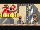 【企画】10分コース対決!#5【マリオメーカー2】