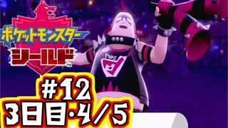 【ポケモン剣盾】シールドでのんびり旅 #12