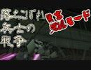 【ガンオン】落ちこぼれ兵士の戦争 無言 覚醒モード#20