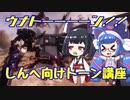 【TitanFall2】ウナトーーーーン!!しんへ向けトーン講座【ウナきり実況】