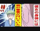 【漫画】彼女が男だったらどうなるのか?(人生漫画劇場)
