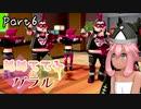 【ポケモン剣盾】ぬめててふinガラル Part6【ゆっくり実況プレイ】