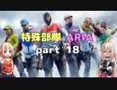 【R6S】特殊部隊 ARIA part18 【CeVIO実況】
