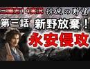 【三國志14実況】 諸葛亮放棄!?電撃永安侵攻作戦!徐庶の野望 その3