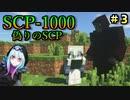 【マインクラフト】暗いの怖いけど全部のSCP見たい!SCP観察日記#3【SCPMOD】