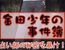 金田少年の事件簿.mp4