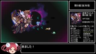 【ロマサガ3リマスター】真・破壊するもの