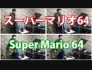 サックス四重奏で「スーパーマリオ64メインテーマ」