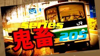 鬼畜series205