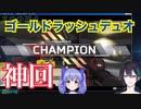 【APEX】2人でチャンピオンになった試合が熱い【勇気ちひろ/黛灰】