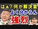 【衝撃】茂木外相「韓国政府の解決案?なに言ってるのわから...