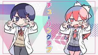 チューリングラブ feat.Sou / ナナヲアカリ