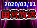 【生放送】国営放送 2020年1月11日放送【アーカイブ】