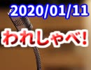 【生放送】われしゃべ! 2020年1月11日【アーカイブ】