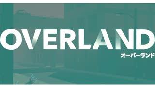【ゆっくり実況】 拝啓 Overland#1
