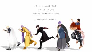 【MMD刀剣乱舞】刀剣男士の機動のイメージ