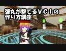 【Vキャス】弾丸が撃てるVCIの作り方講座
