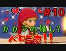 勇者って気じゃないけどPS4版ドラクエ11実況プレイ Part10