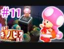 【進め!キノピオ隊長実況】ジャンプできない退化したキノコで冒険にでようぜ!?part11