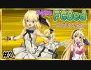 【FGO】ゆかりのFGOed ~アガルタの女~ #2【VOICEROID実況プレイ】