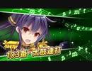 【ガールズシンフォニー:Ec】団長が始める指揮者奮闘記:パート19(進撃編)【字幕プレイ】