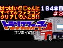 【トランスフォーマー コンボイの謎】発売日順に全てのファミ...