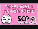 【SCP解説】SCPを紹介するシリーズが始動するクル! #00