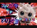 【実況】大乱闘スマッシュブラザーズSPECIALやろうぜ! その115 オンライン対戦篇51