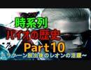 バイオの歴史を時系列で観るPart10_バイオRE:2~3記念!