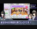ありふみのシャニマス解説動画6.5「アイデア解説実践編(恒常のみVi極)」