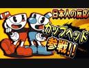 【日本人の反応】カップヘッド参戦に驚きを隠せず叫ぶ男www【スマブラSP】