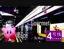 【鉄道音MAD】4号線のグルメレース