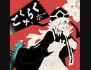 【手描き】教祖様のごくらくヤッホー【鬼滅の刃】