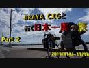 【自転車旅】 ARAYA CXGと行く日本一周の旅 Part2
