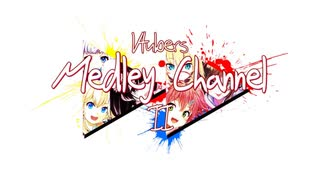 【合作】Vtubers Medley Channel 2