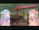 【Besiege】琴葉姉妹の飛行艇時代 その7~コンテストに参戦するで!~【VOICEROID実況プレイ】