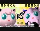 【第十回】64スマブラCPUトナメ実況【最弱決定戦二回戦第三試合】