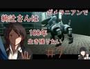 絢辻さんはポメラニアンで100年生き残りたい_part7/7_東京ジャングル
