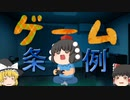 第16位:【ゆっくり時事】ゲーム条例 若者の娯楽を奪う香川県老害議員!?時代に逆行するゲーム性悪説。進化とビジネス化するゲーム市場 時事ネタ