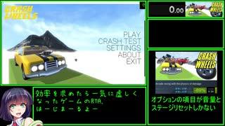 【旧WR】Crash Wheels_RTA_27分3秒49