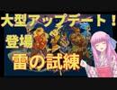 【Wizard of Legend】魔法好きな茜ちゃんのアップデート紹介