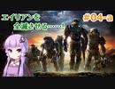 【Halo: Reach】ゆかり、エイリアンと戦います! Part4-a【結月ゆかり実況】