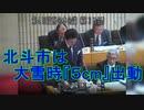 【函館市除雪参考】2019年函館市の隣の北斗市議会第4回より「大雪時の除雪は5cmで出動」